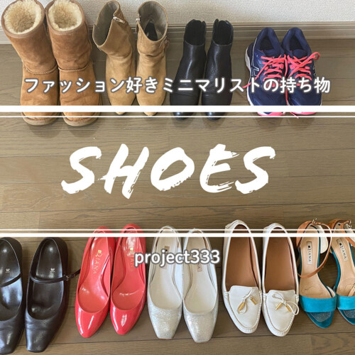 ミニマリストの持ち物靴