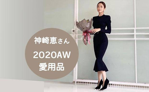 2020秋神崎恵さん愛用品