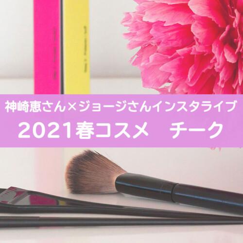 神崎恵2021春コスメチーク