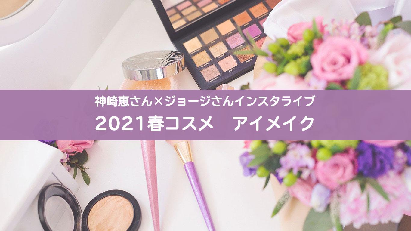 神崎恵2021春コスメアイメイク