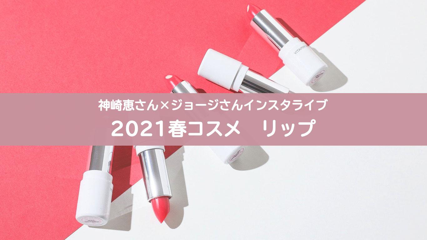神崎恵2021春リップ