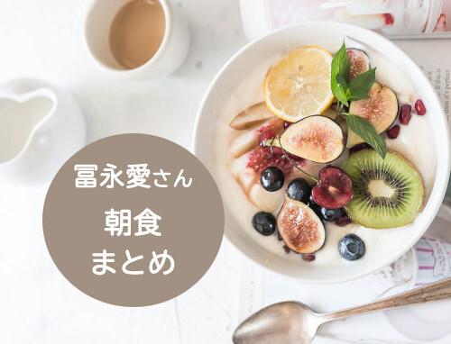 冨永愛朝食