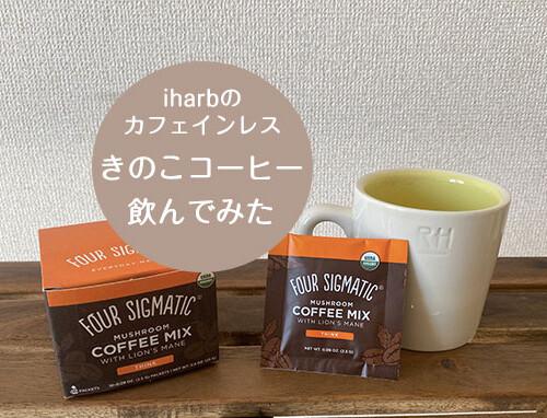 iharbきのこコーヒー