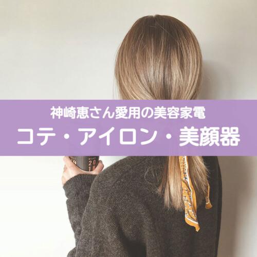 神崎恵さん愛用美容家電