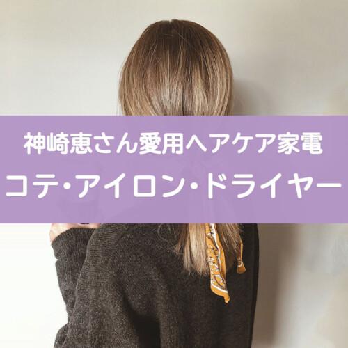 【ヘアケア家電】神崎恵さん愛用のコテ・ドライヤー・ストレートアイロン