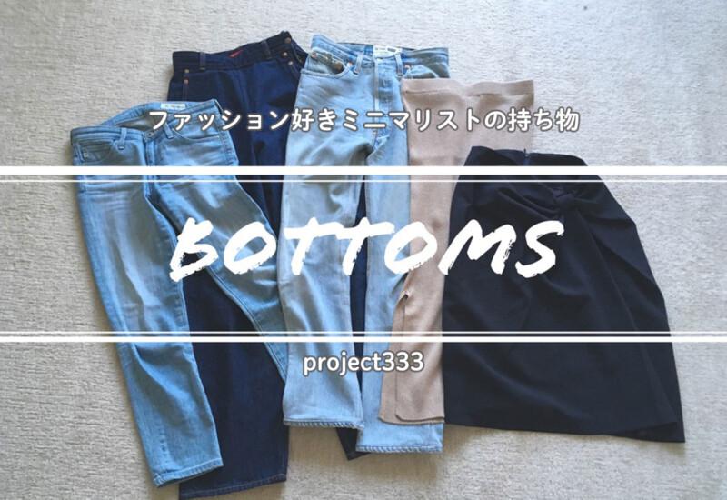project333ボトムス
