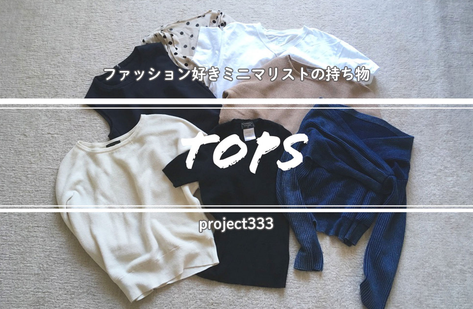 project333トップス