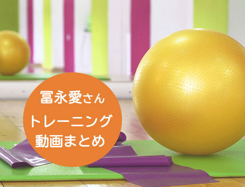 冨永愛トレーニング動画