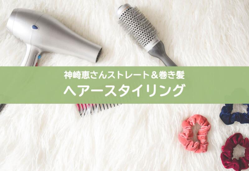 神崎恵さんヘアースタイリング