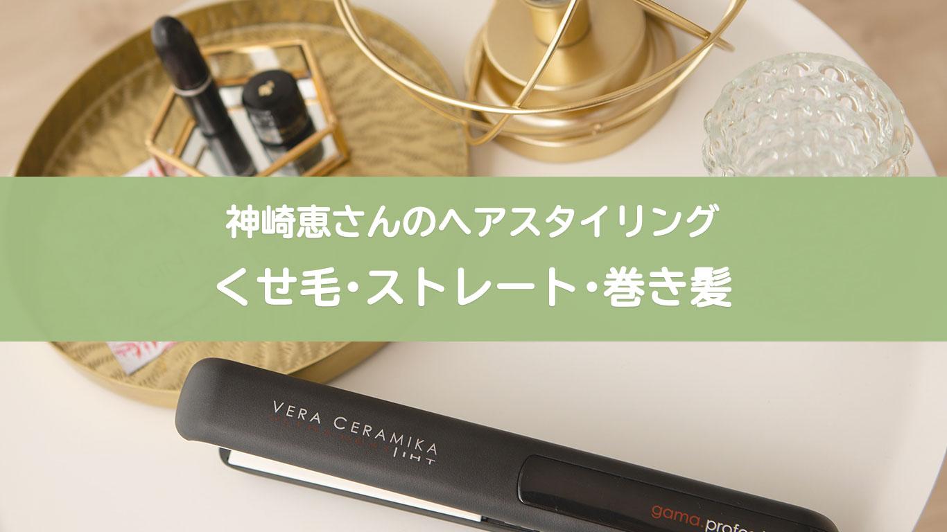 【ヘアースタイル】神崎恵さん実演インスタライブ!クセ毛のセット・ストレート・巻き髪