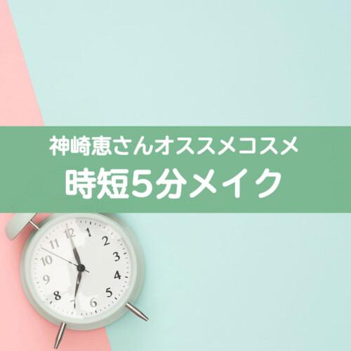 神崎恵さん時短5分メイク