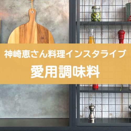 神崎恵さんインスタライブ愛用調味料