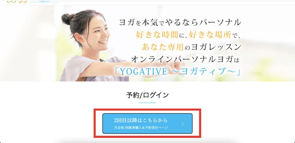 YOGATIVEの体験レッスン