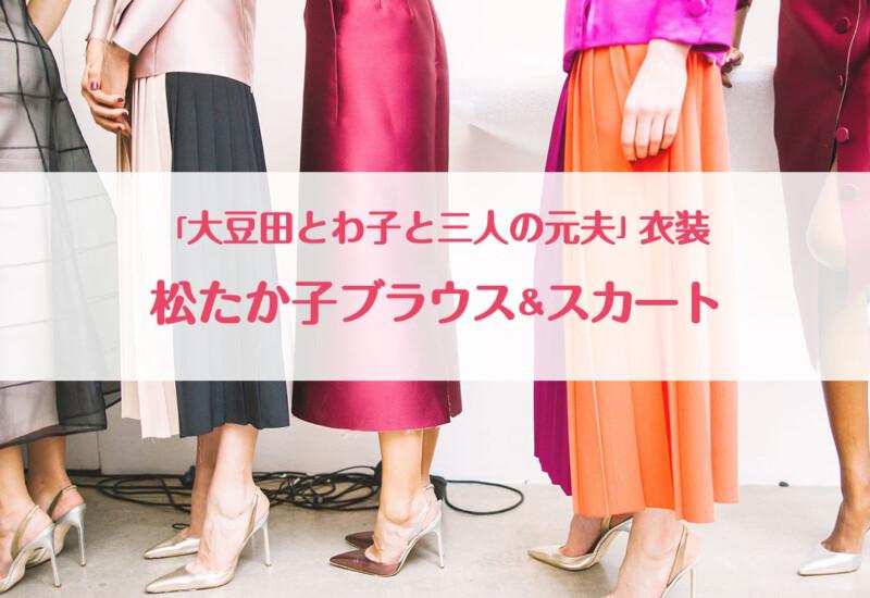 大豆田とわ子松たか子衣装ブラウス&スカート