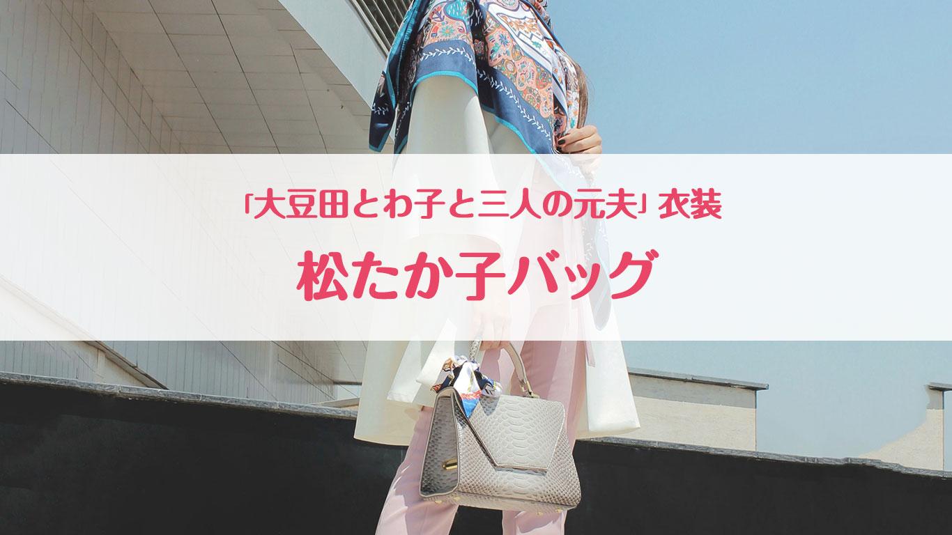 大豆田とわ子松たか子衣装バッグ